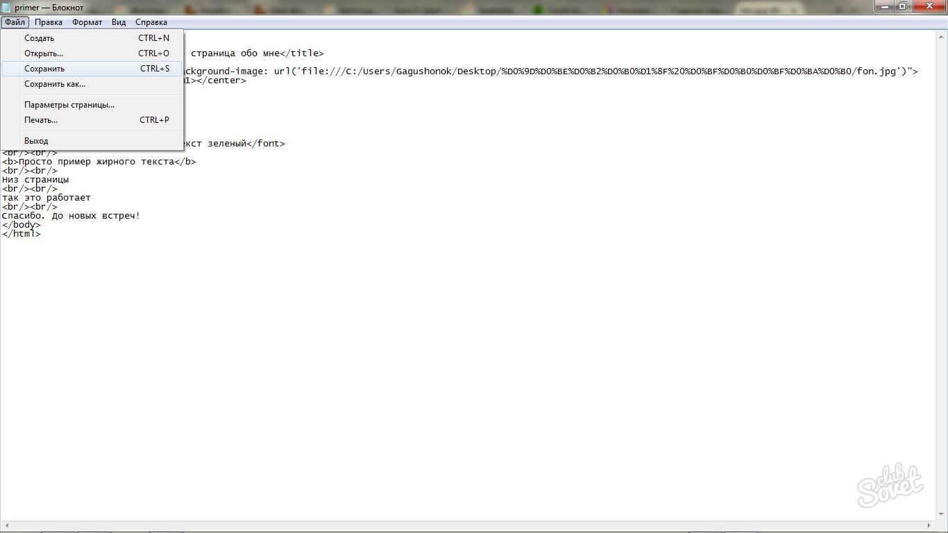 Html как сделать страницу с картинкой 917