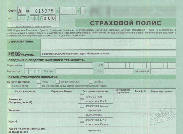 Какие документы нужны для КАСКО.