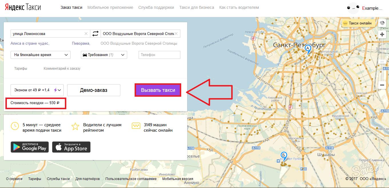 Яндекс такси как сделать заказ