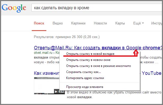 Как сделать вкладки на стартовой странице гугл хром 343