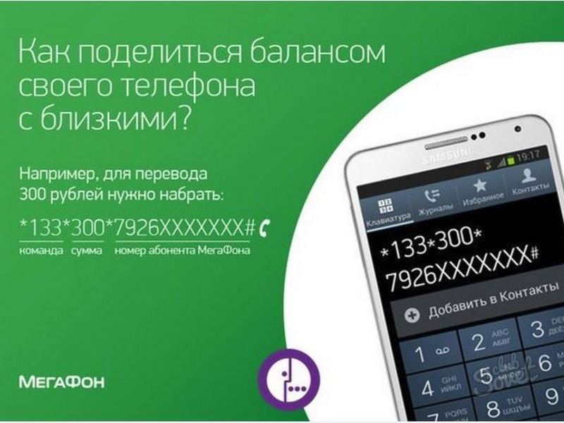 Как на мегафоне сделать мобильный перевод