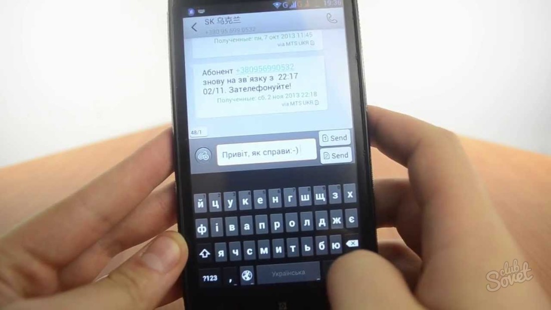 Как сделать клавиатуру на экране телефона