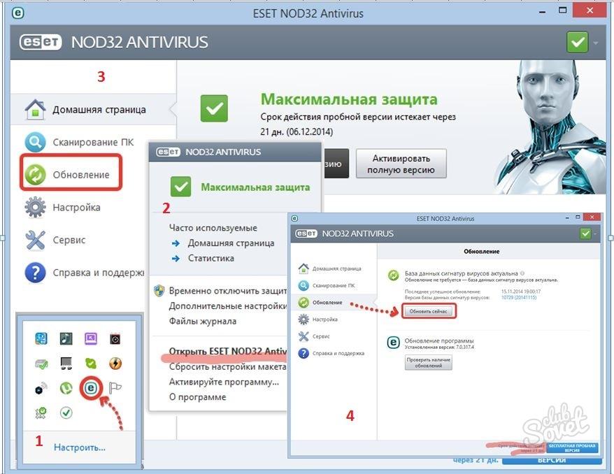 сайт Сбербанка, обновление пробной версии антивируса нод 32 вычисление