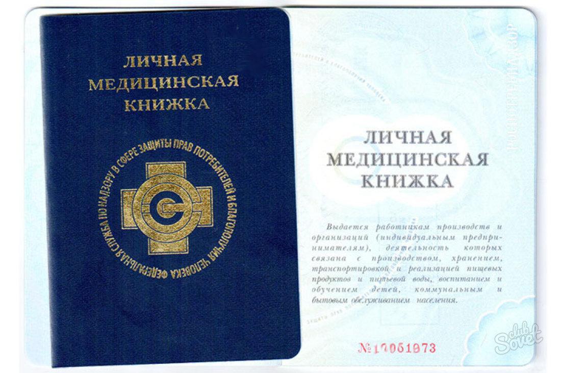 Клиника эрисман медицинские книжки регистрация иностранного гражданина в испании