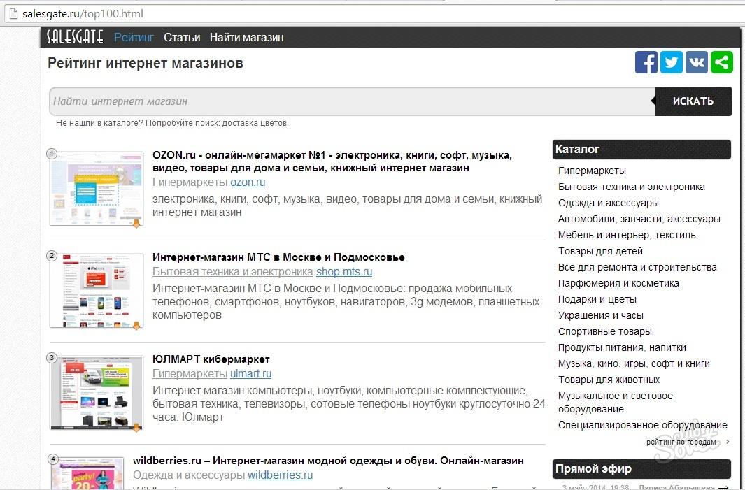 Как сделать заказ в интернет магазине метро создание и продвижение сайта в серпухове