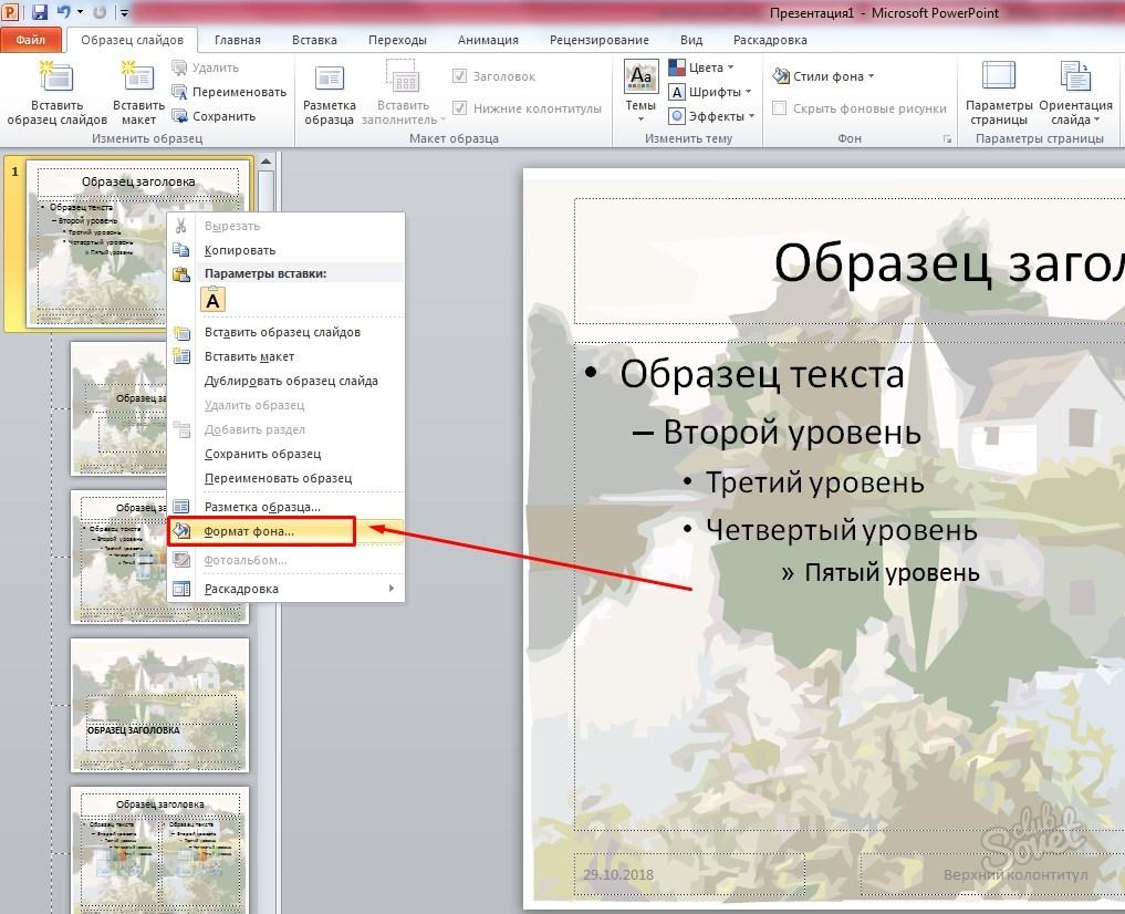 Как в презентации сделать картинку полупрозрачной, приколы