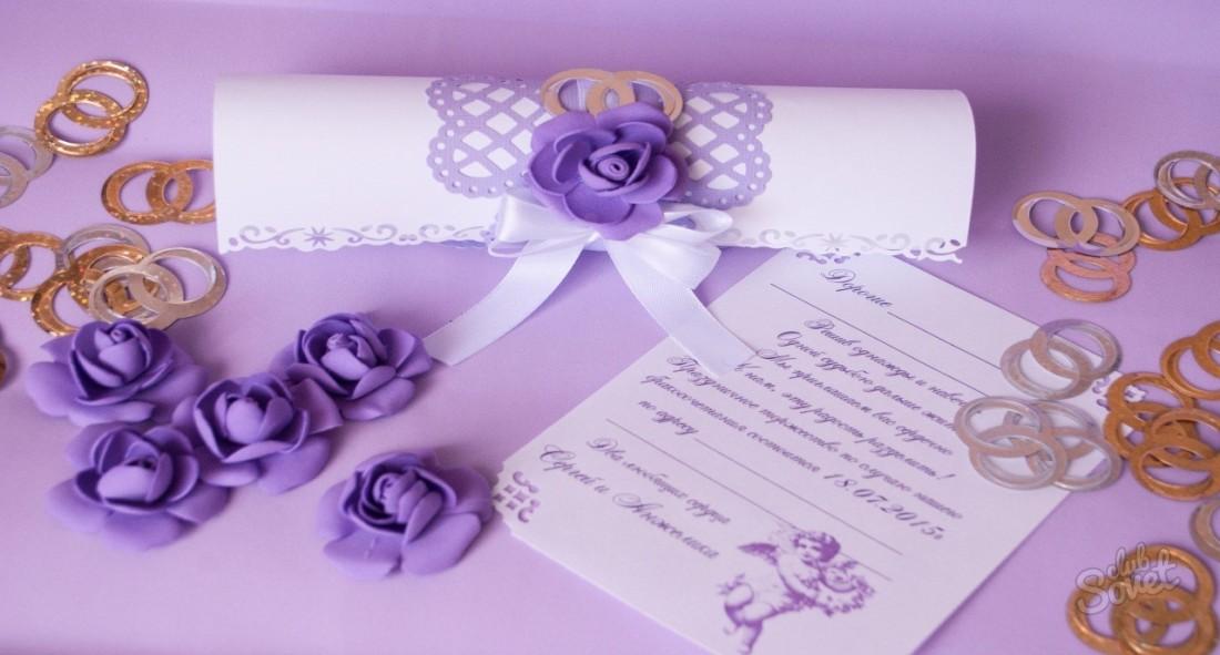 Пожелания, пригласительные на свадьбу своими руками шаблоны