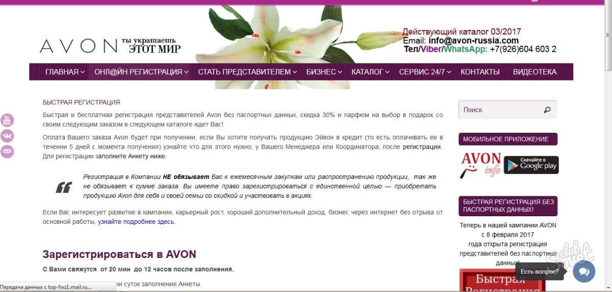 Avon оплатить заказ через интернет армани косметика купить в магазине москва