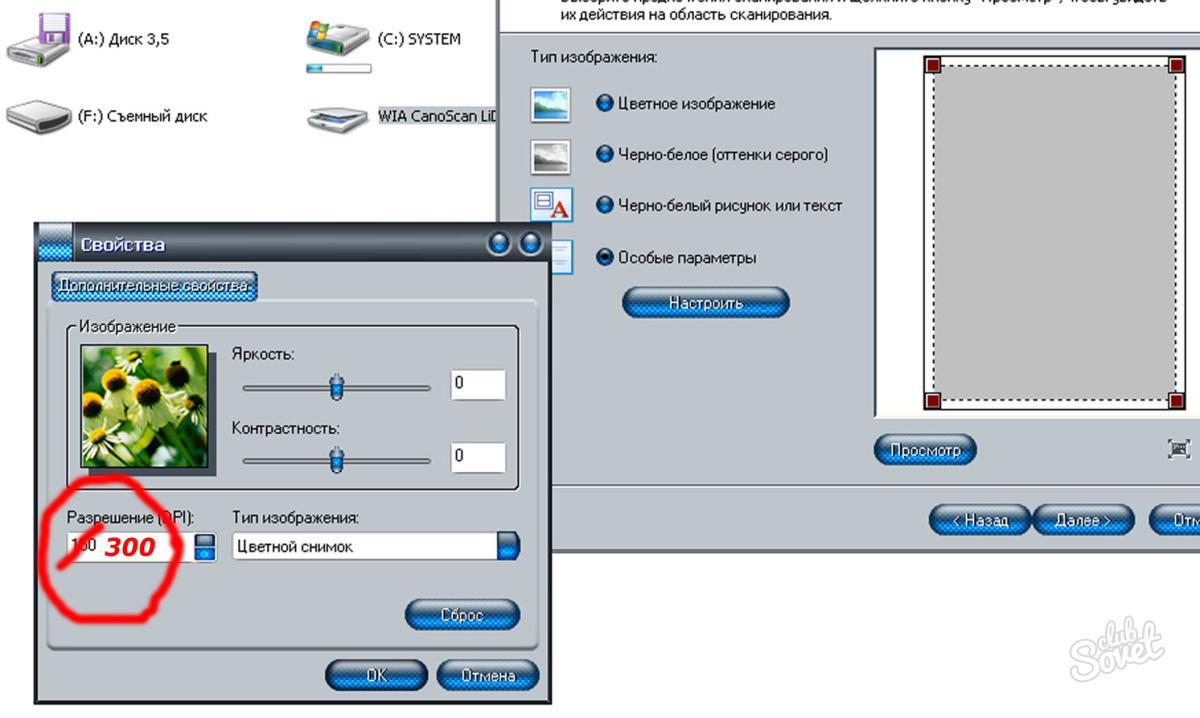 Сканировать изображение онлайн с принтера