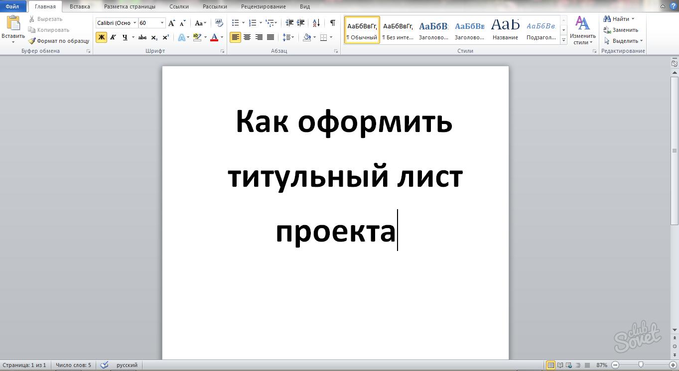 Как сделать титульный лист проекта 355