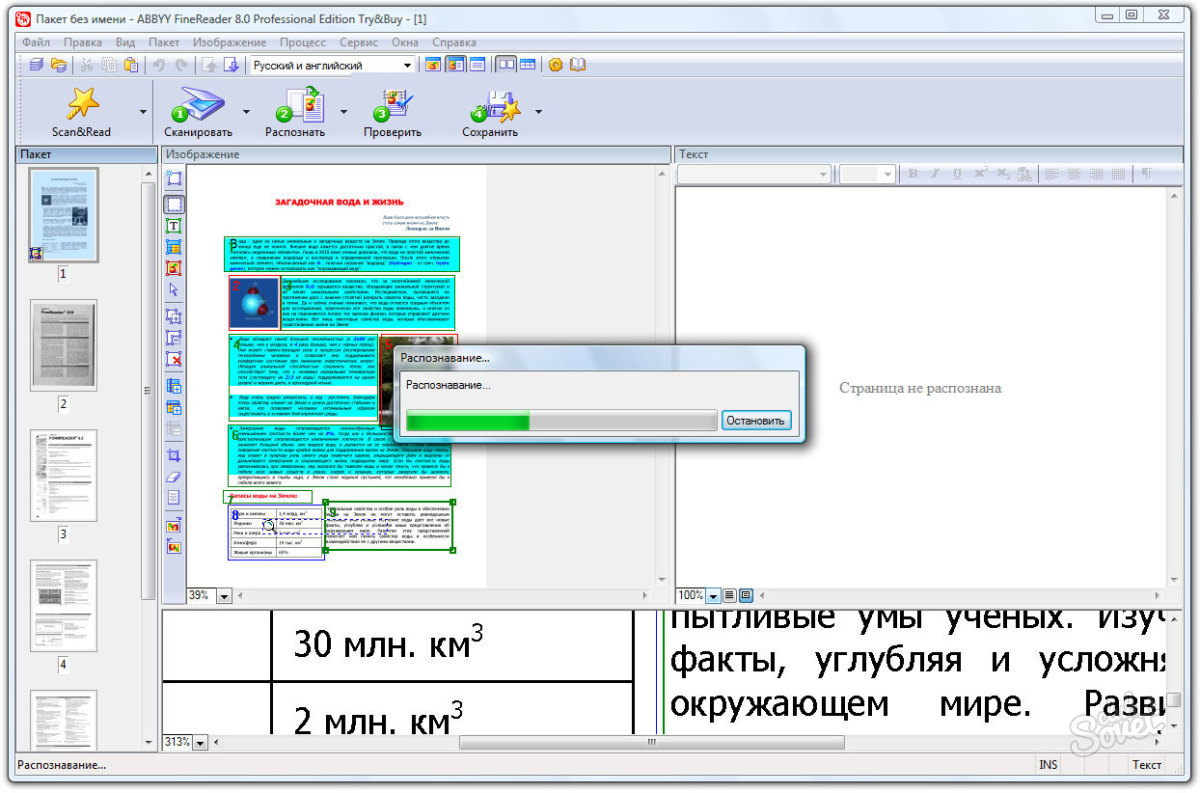 Программа картинку перевести в текст