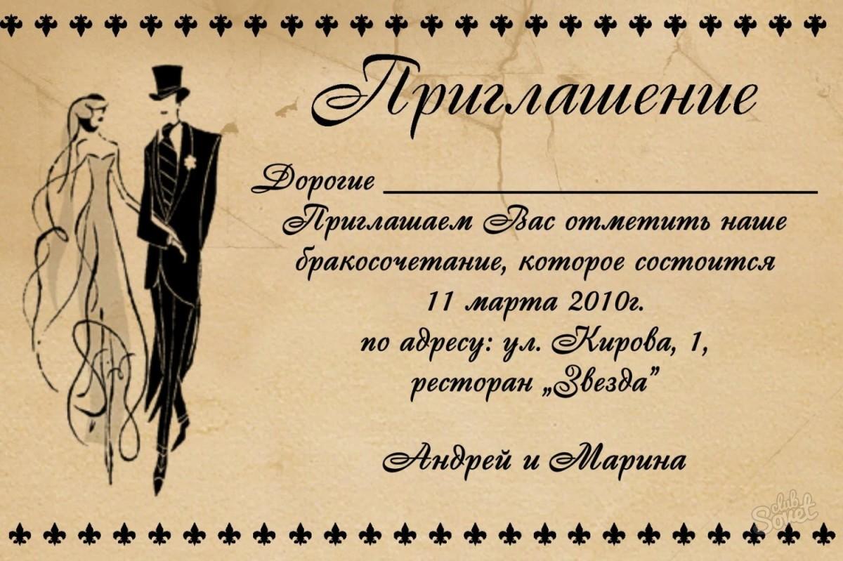 Шаблон открыток приглашений на свадьбу, бабочек прикольные