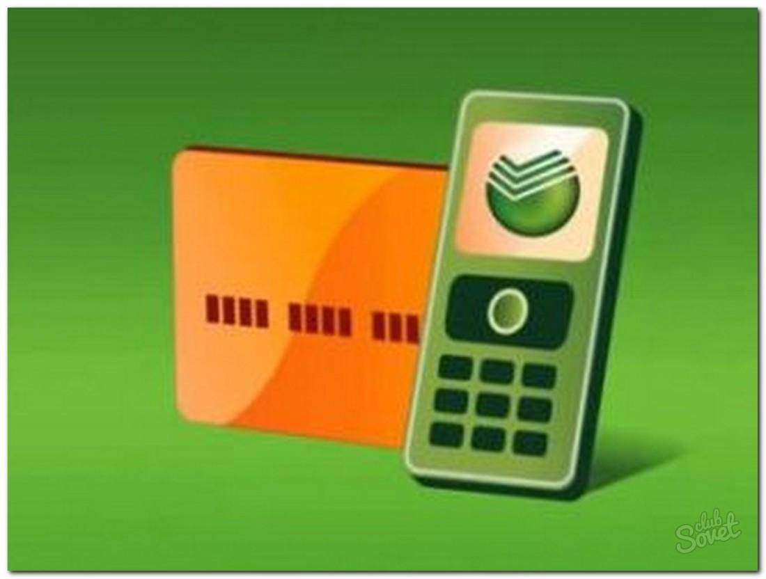 вот картинка мобильный банк сбербанк через спасибо
