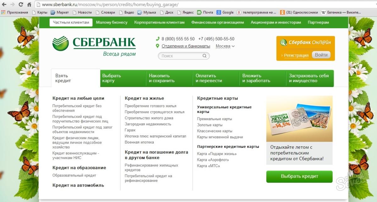 взять кредит в сбербанке россии рассчитать