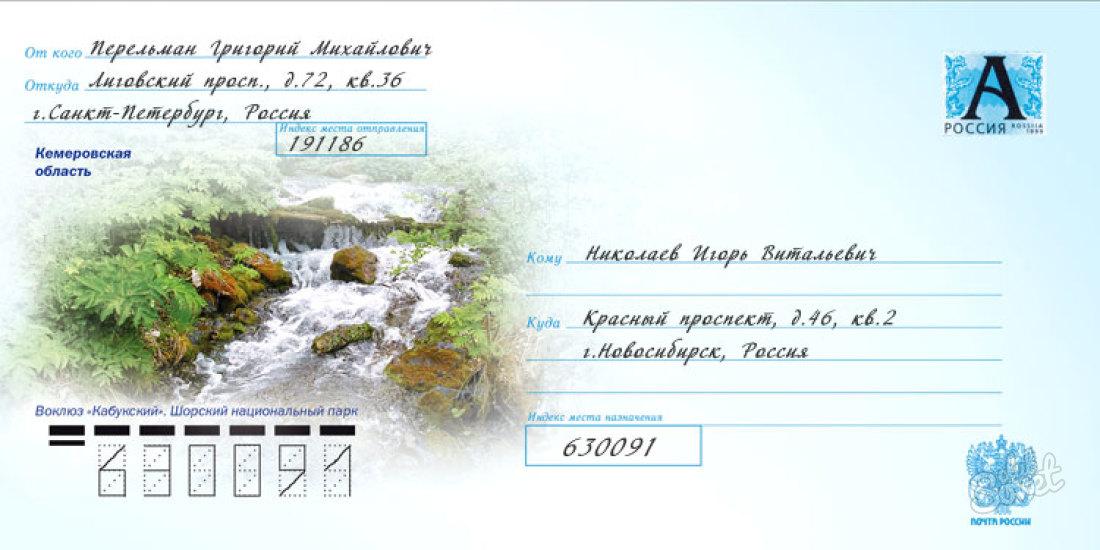 Конверт картинка с адресом