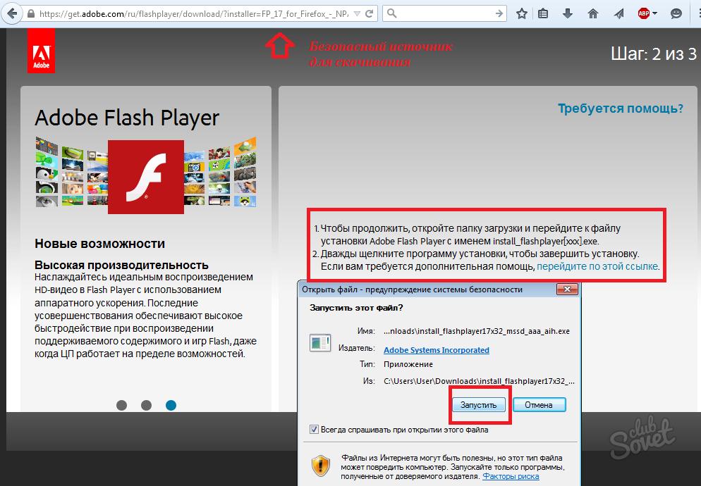Включить адобе флеш плеер в тор браузере hyrda вход тор браузер 4pda android hudra