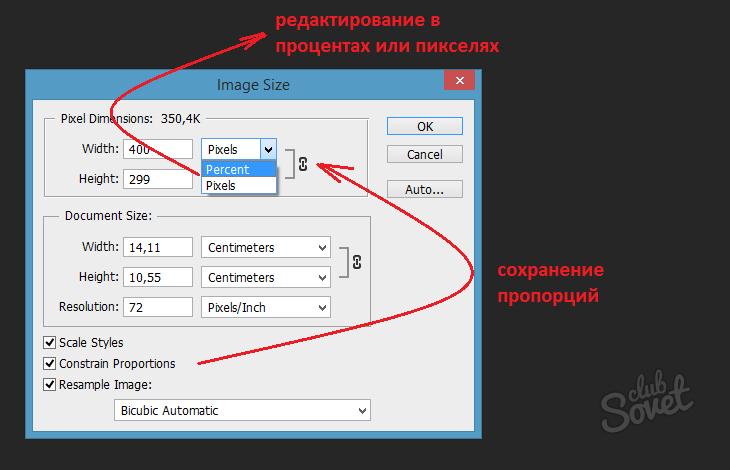 как увеличить размер фото в пикселях вот нет