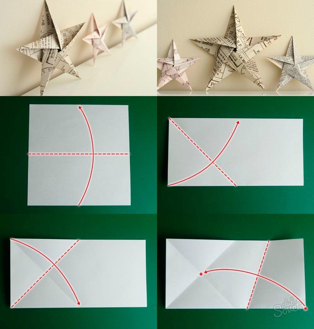 Картинки как сделать звезду из бумаги