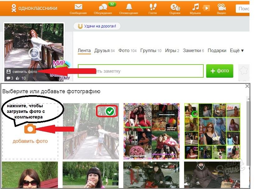 Как Изменить Аватар На Мамбе