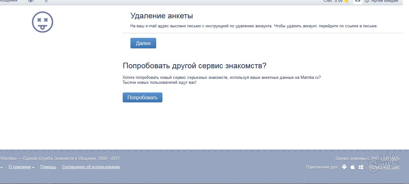 Знакомства удаление анкеты ru на сайт