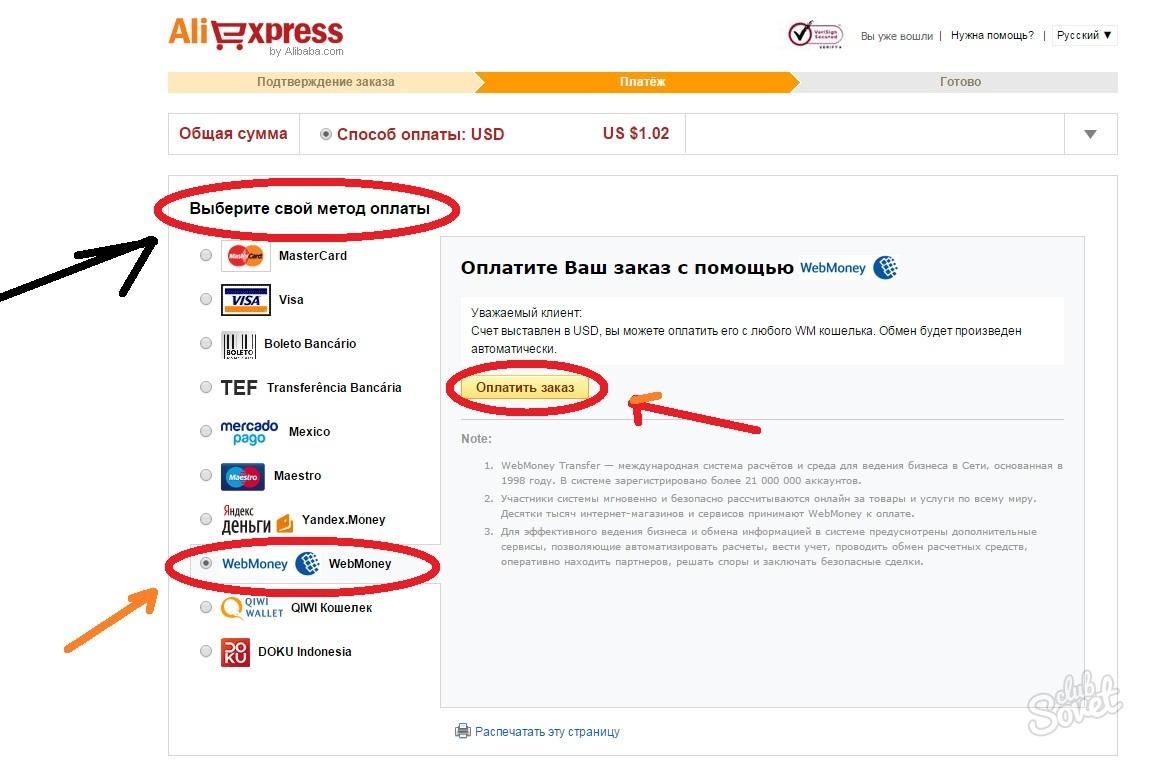 Как сделать оплату интернет магазина создание сайта в костромской области