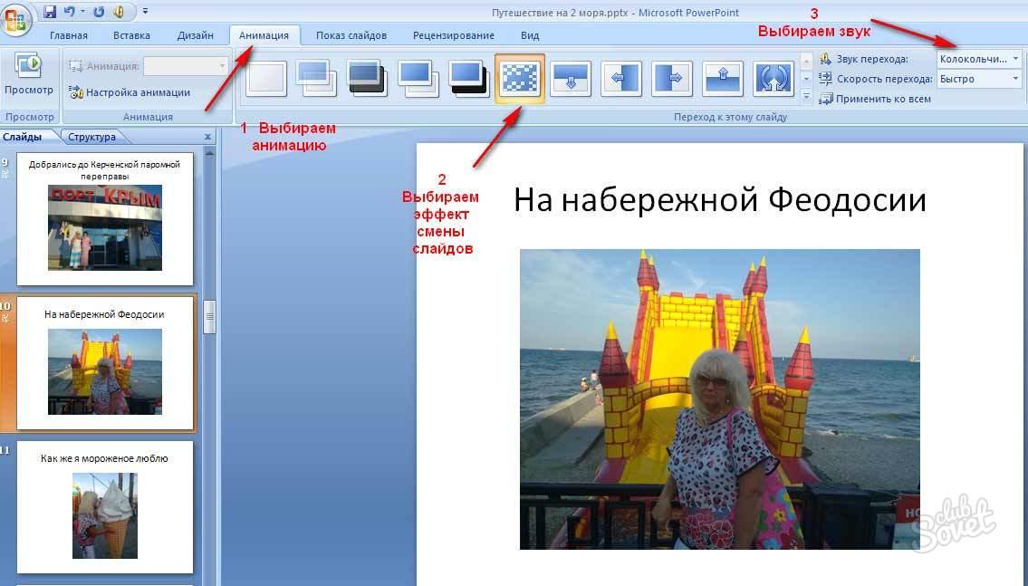 Как сделать анимацию для фото в презентации, классы для открытка