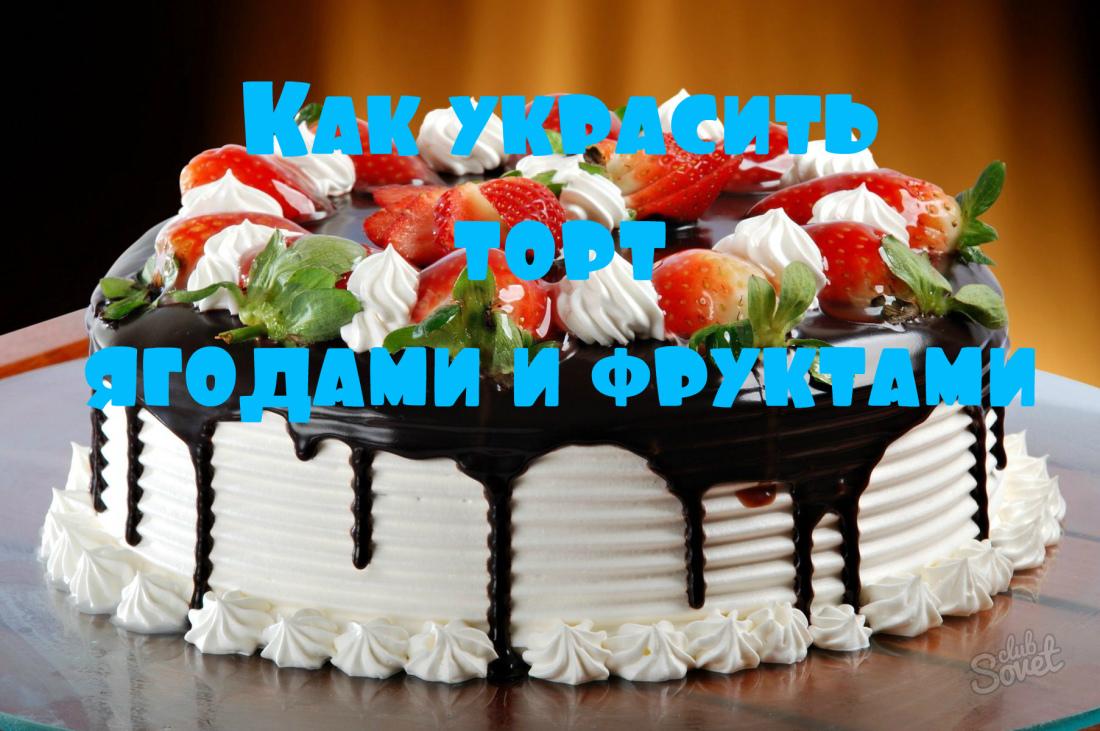 Украсить торт ягодами своими руками фото фото 668