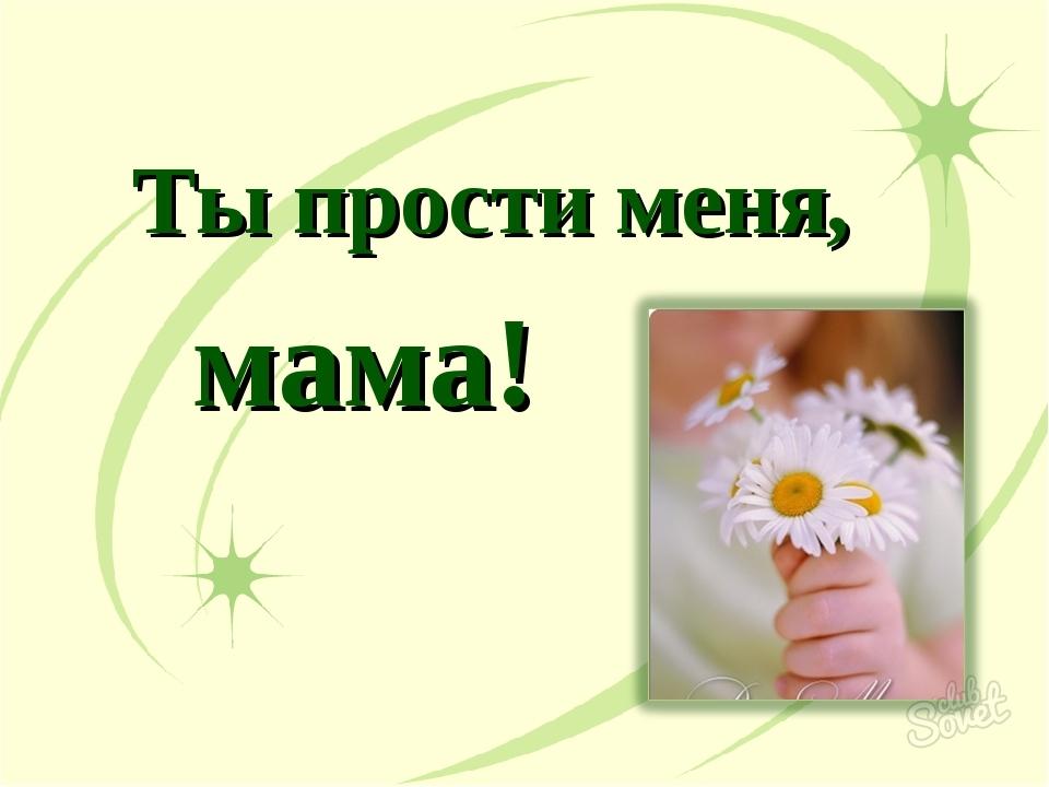 стихи с извинениями маме от сына до слез