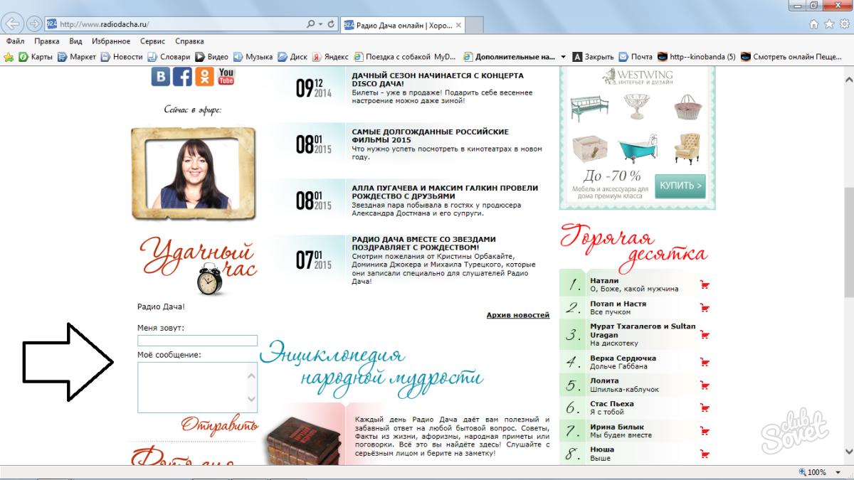 отправить поздравление на радио в москве своим промыслом платочной