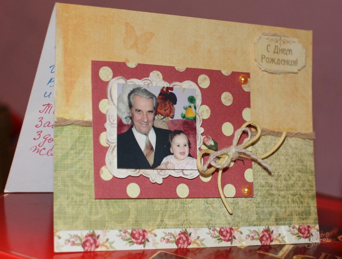 Что можно сделать на открытке дедушке