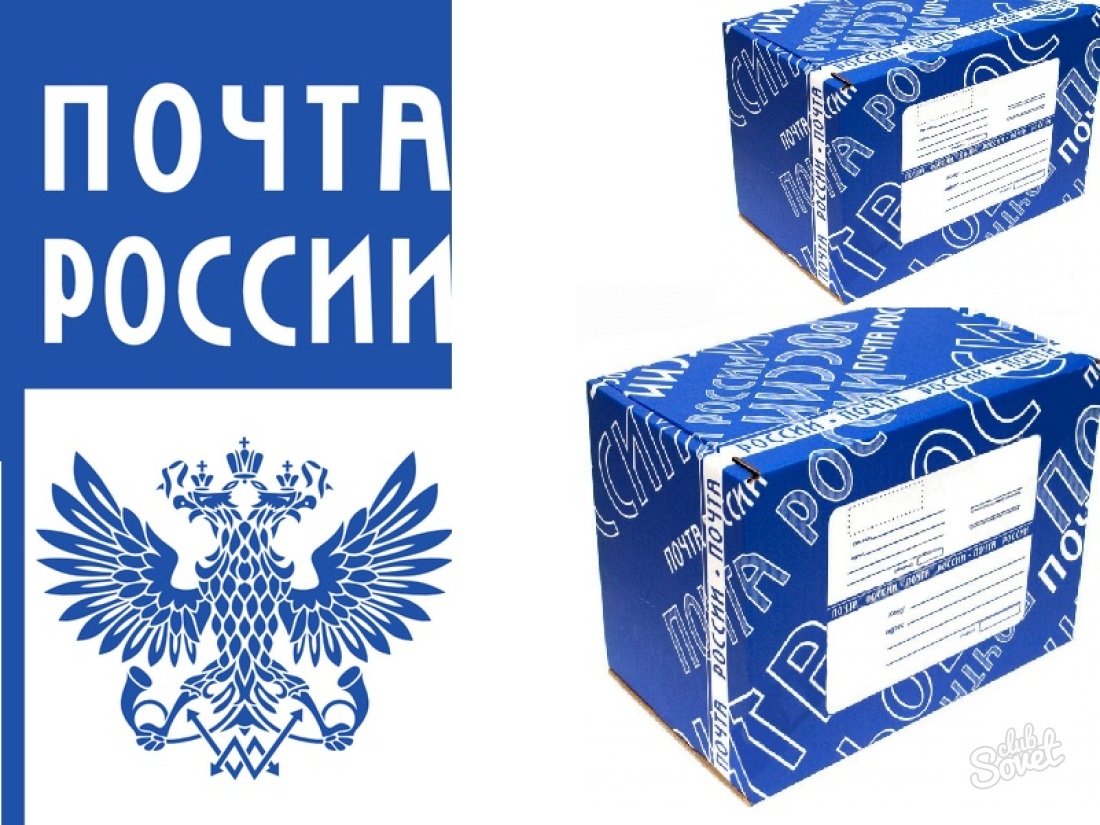 Посылки картинки почта россии, картинки надписями слез