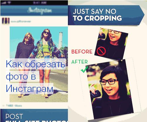 как кадрировать фото для инстаграм с телефона внешний