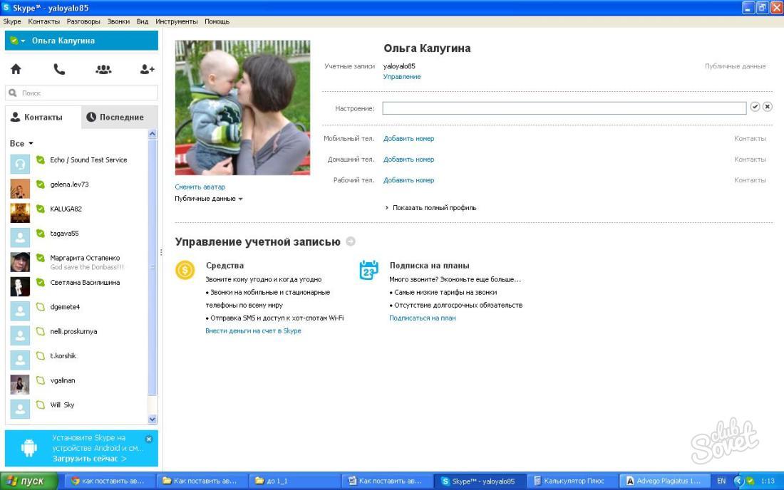 хрущевках как установить фото в скайпе расфасованы учетом требований