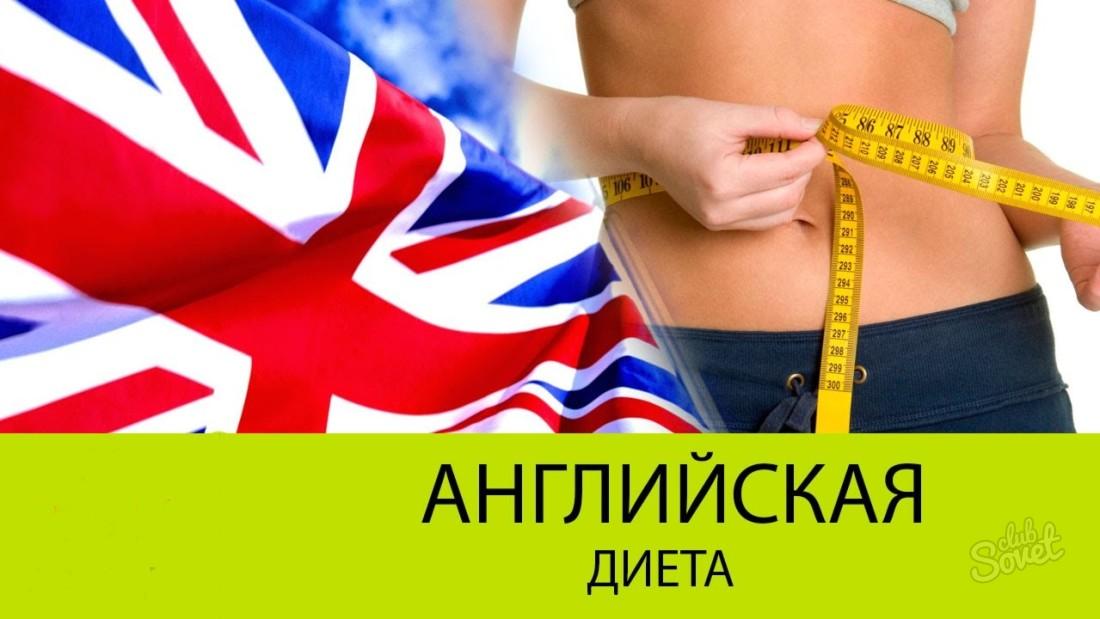 Диета для похудения английская или осиная талия за неделю.