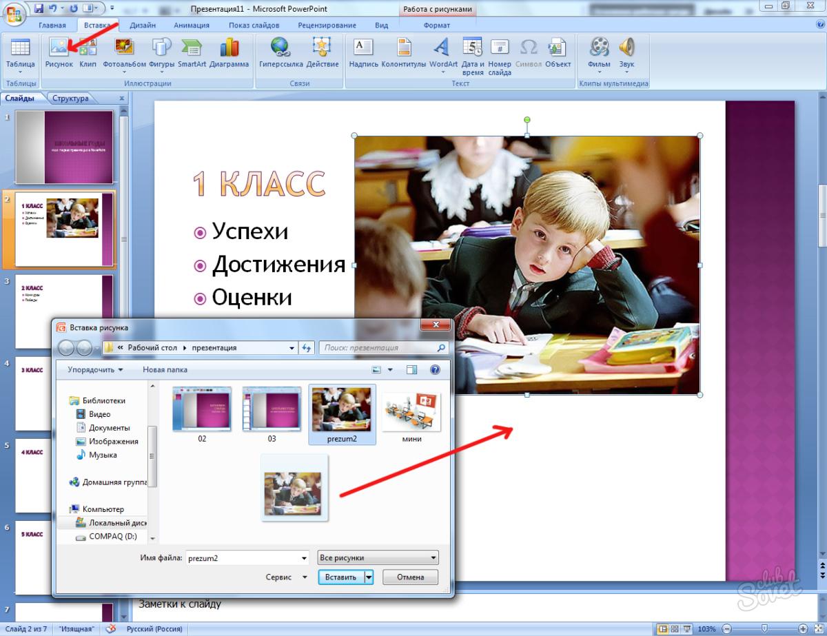 как сделать презентацию с фото на ноутбуке представляет собой небольшой