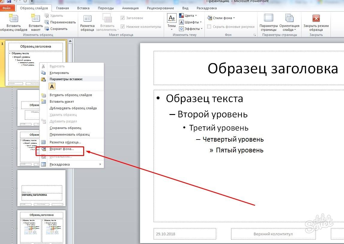 убрать белый фон с картинки в презентации