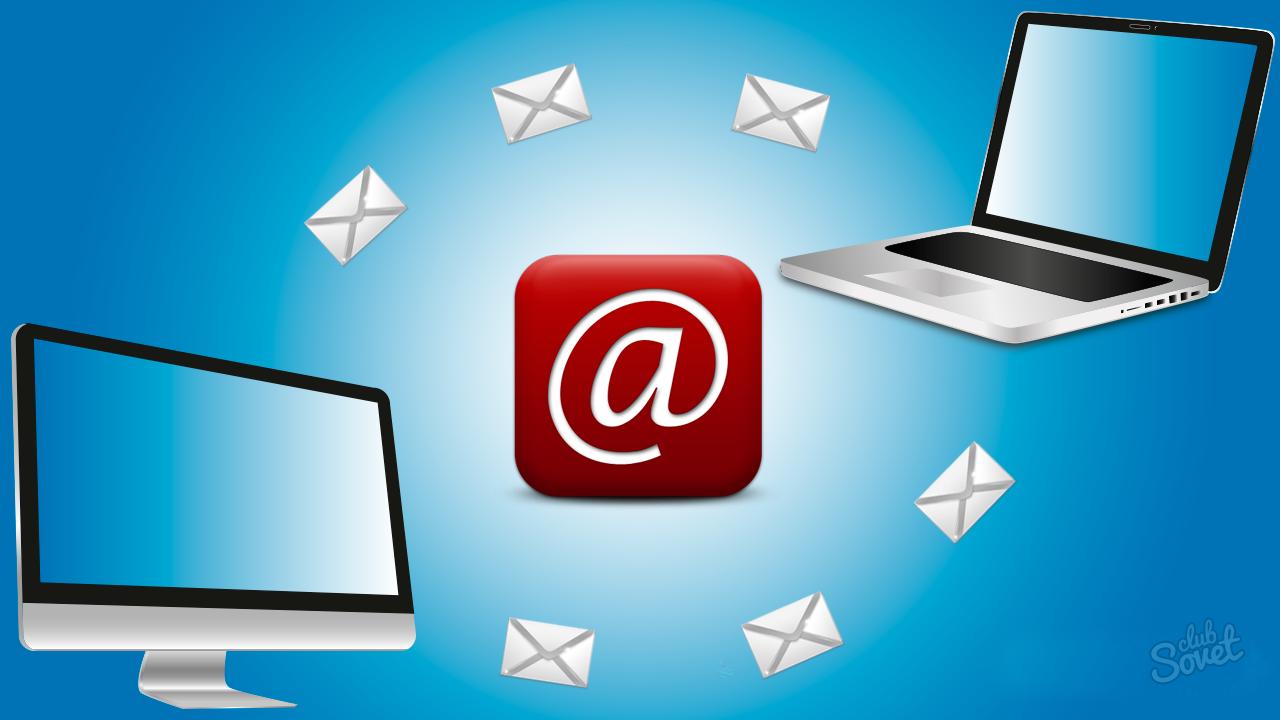 электронные почты в одной картинке