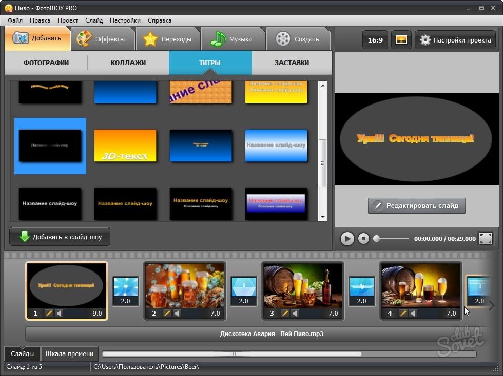 программы которые делают ролики из фото