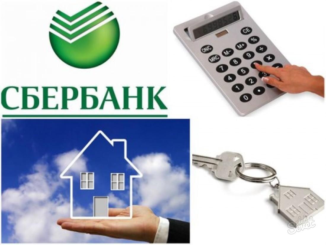 Расчет ипотеки сбербанк калькулятор онлайн с досрочным погашением 2020