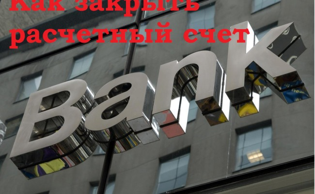 Ликвидация организации закрытие расчетного счета