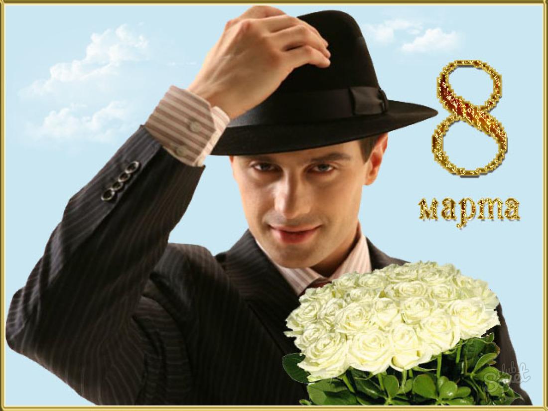 Прикольные открытки к 8 марта с мужчинами, айфон открытка юбилей