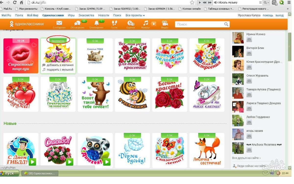 Приложения и открытки для одноклассников