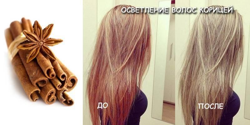 осветление волос корицей фото до и после