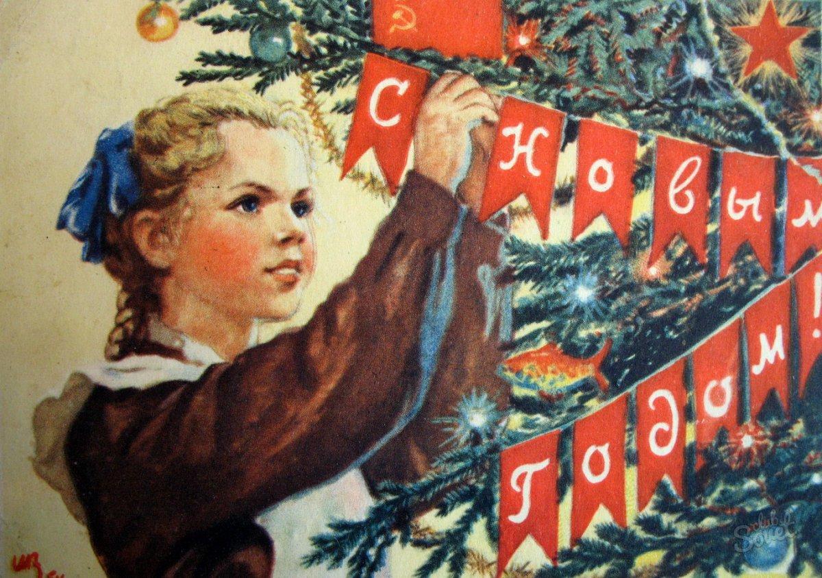 послевоенные новогодние открытки однокомнатной квартире