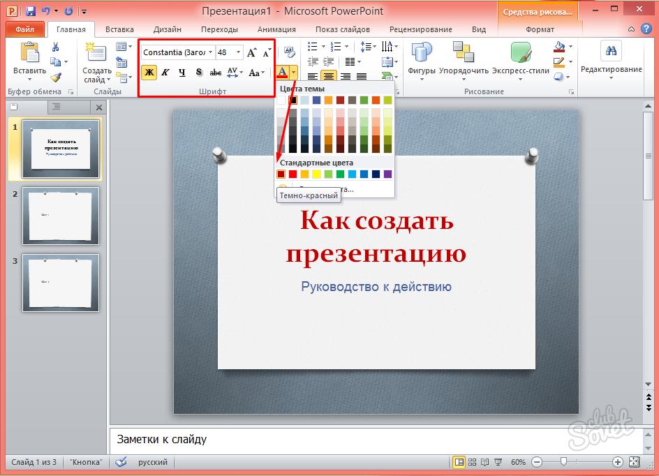 любовник, тюрьме, как сделать презентацию с фото на ноутбуке было очень