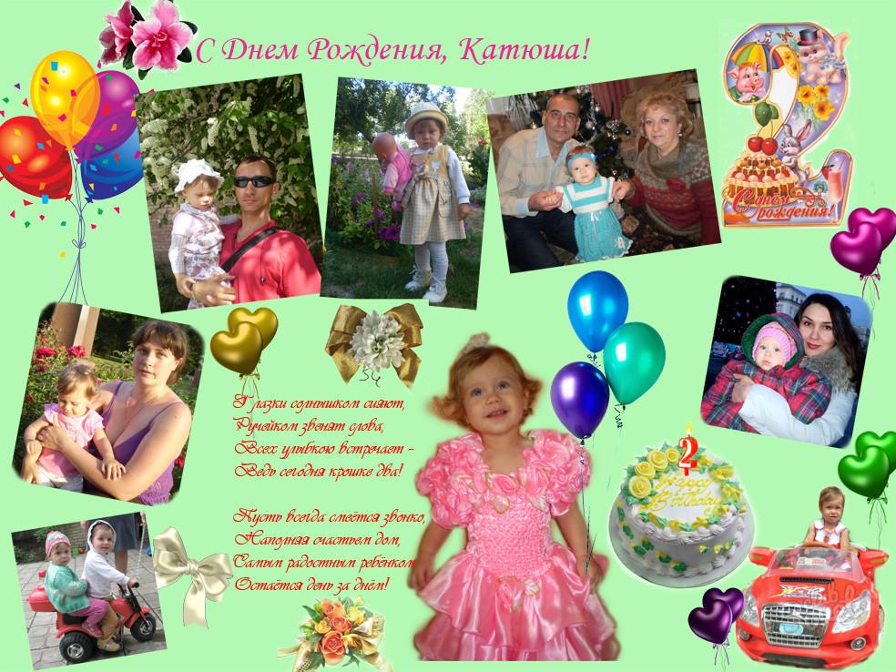 Плакат поздравления с днем рождения для дочери