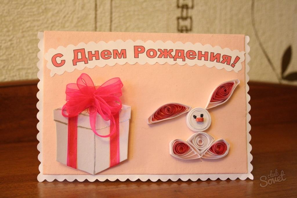 Самодельные открытки с днем рождения для девочки