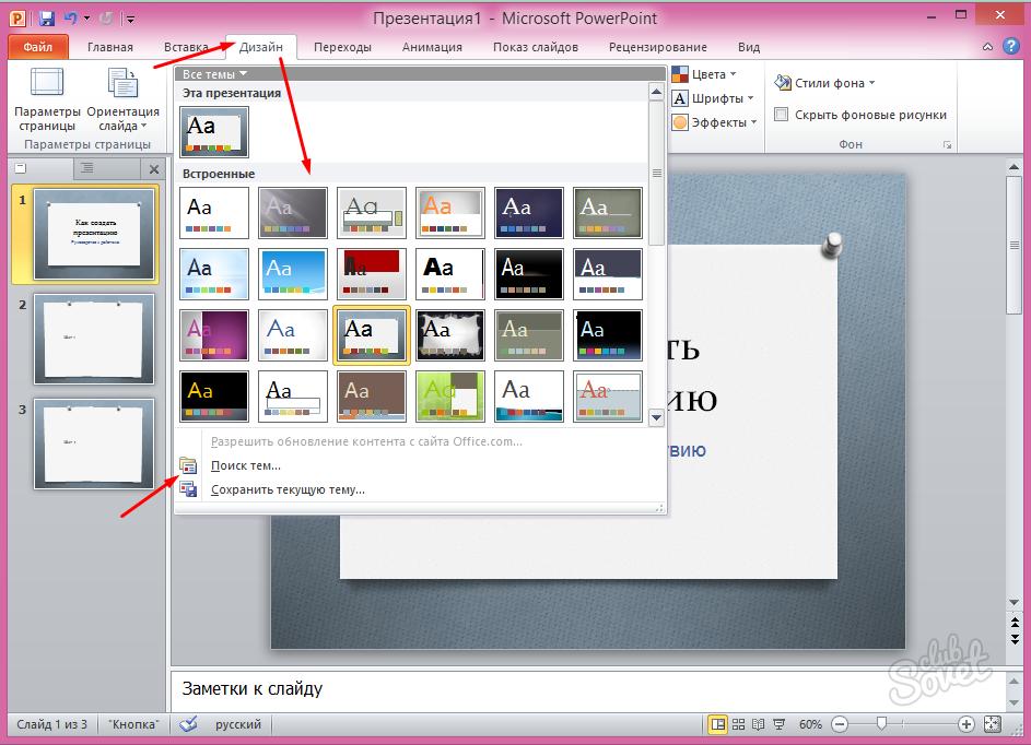 как сделать презентацию с фото на ноутбуке как крути, все