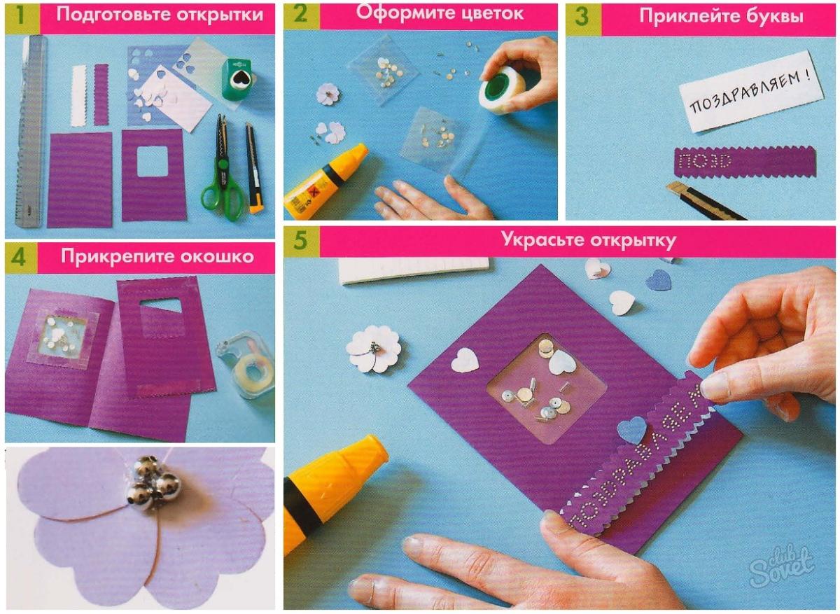 Инструкция сделать открытку, про