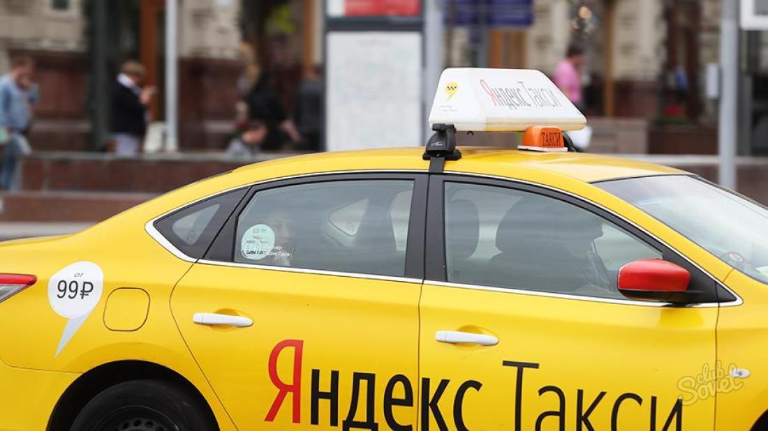 Просто телефон такси